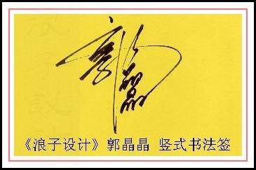 葛静浪签名设计作品欣赏郭晶晶签名葛静浪签名设计作品欣赏0001
