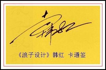 葛静浪签名设计作品欣赏韩红签名葛静浪签名设计作品欣赏0001