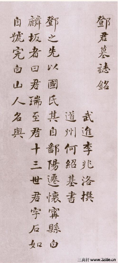 (清)何绍基楷书邓石如墓志铭(清)何绍基楷书邓石如墓志铭0001