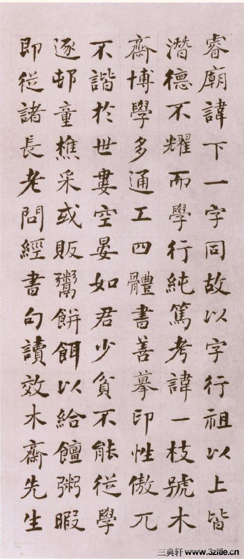 (清)何绍基楷书邓石如墓志铭(清)何绍基楷书邓石如墓志铭0002
