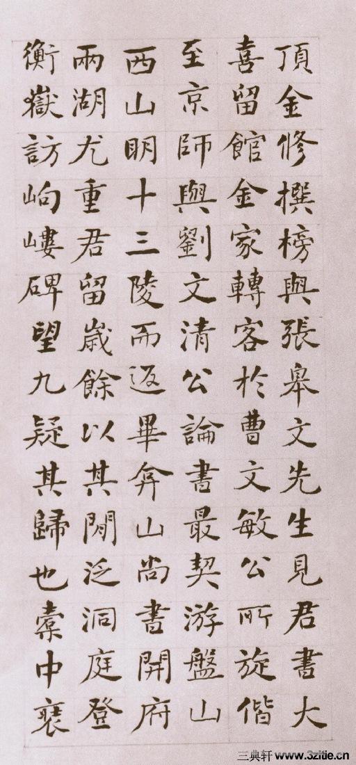 (清)何绍基楷书邓石如墓志铭(清)何绍基楷书邓石如墓志铭0004