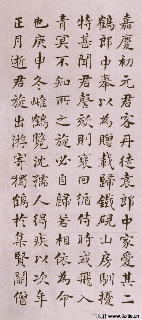 (清)何绍基楷书邓石如墓志铭(清)何绍基楷书邓石如墓志铭0005