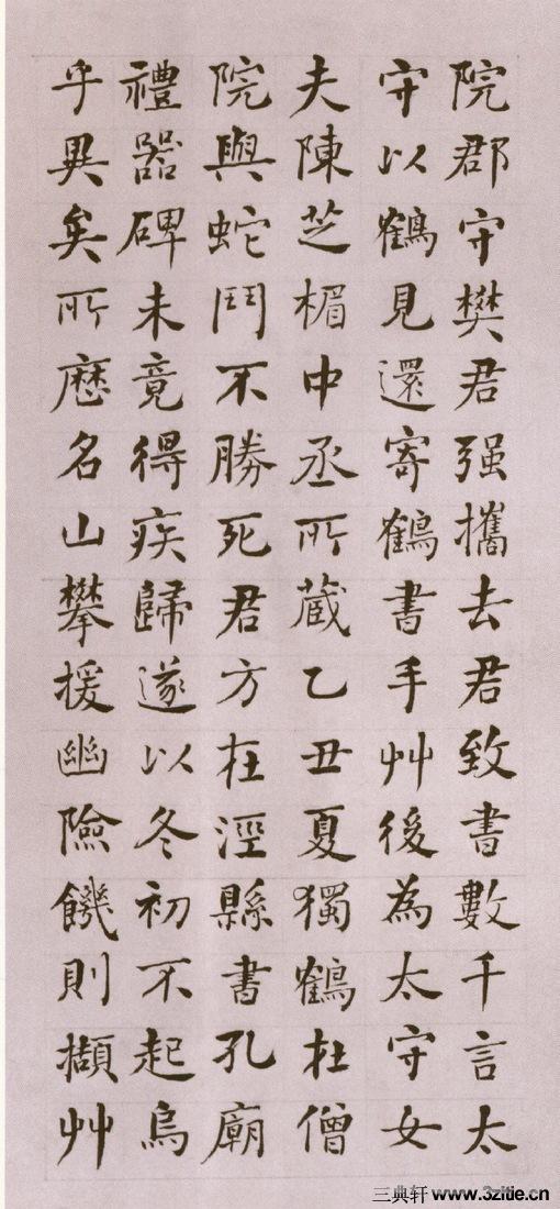 (清)何绍基楷书邓石如墓志铭(清)何绍基楷书邓石如墓志铭0006