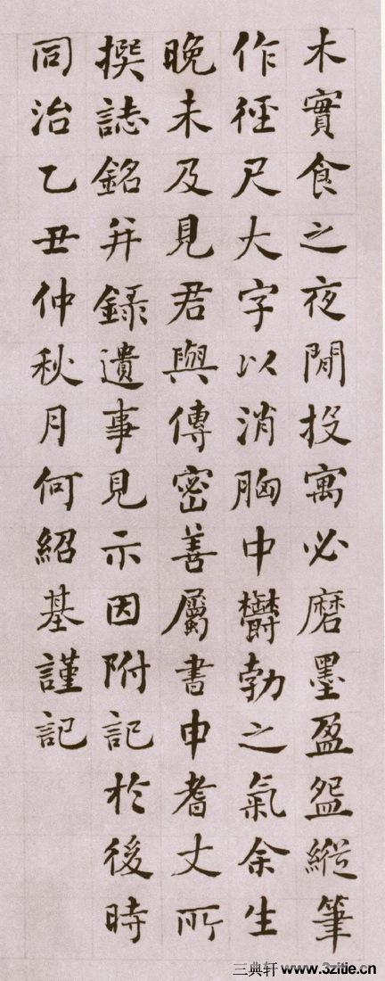 (清)何绍基楷书邓石如墓志铭(清)何绍基楷书邓石如墓志铭0007