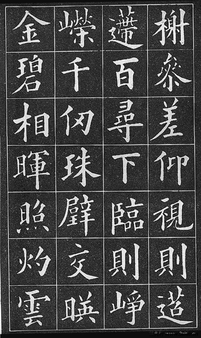 (清)黄自元临九成宫醴泉铭0005作品欣赏