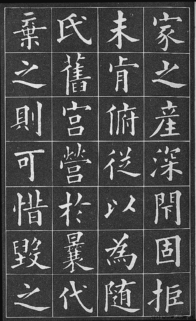 (清)黄自元临九成宫醴泉铭0008作品欣赏