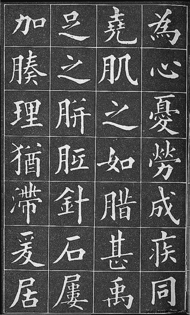 (清)黄自元临九成宫醴泉铭0010作品欣赏