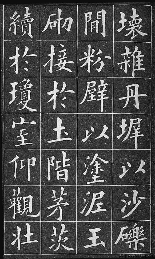 (清)黄自元临九成宫醴泉铭0012作品欣赏