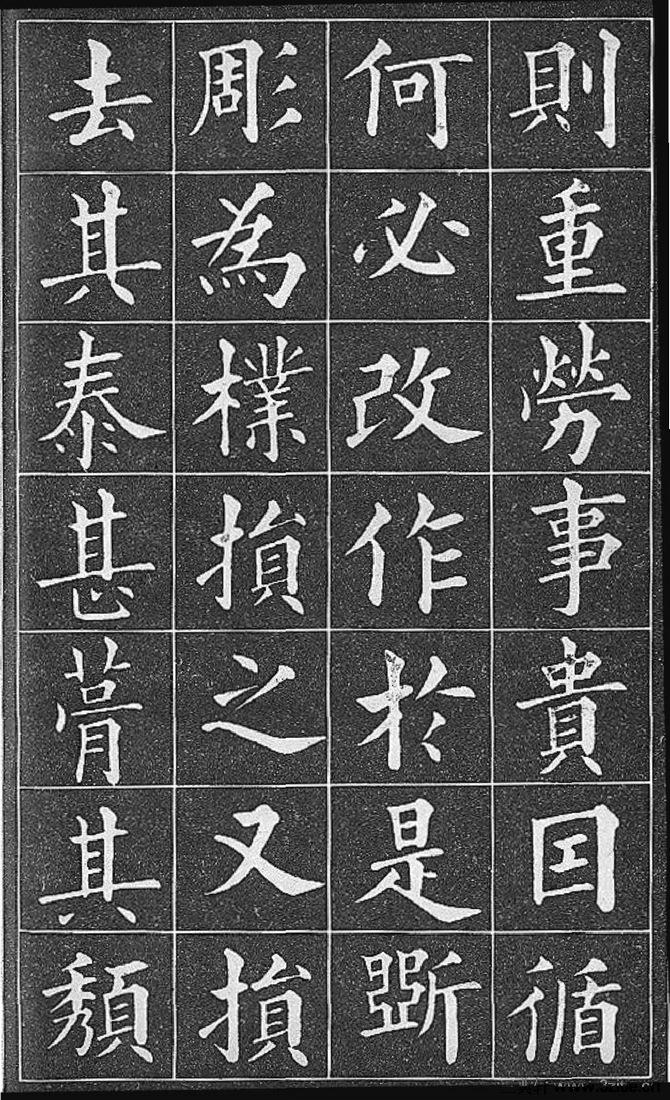 (清)黄自元临九成宫醴泉铭0013作品欣赏