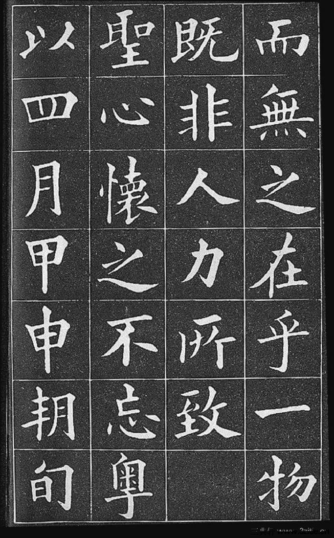 (清)黄自元临九成宫醴泉铭0017作品欣赏