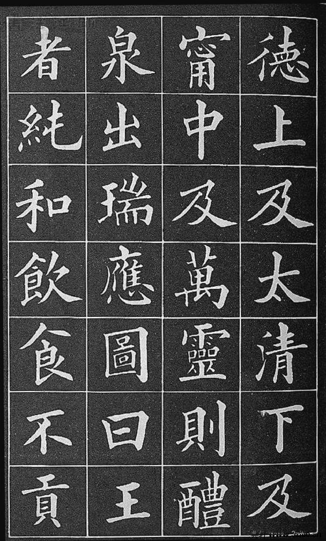 (清)黄自元临九成宫醴泉铭0020作品欣赏