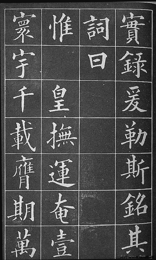 (清)黄自元临九成宫醴泉铭0026作品欣赏