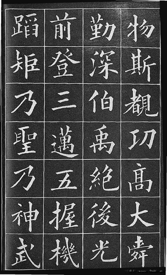 (清)黄自元临九成宫醴泉铭0029作品欣赏