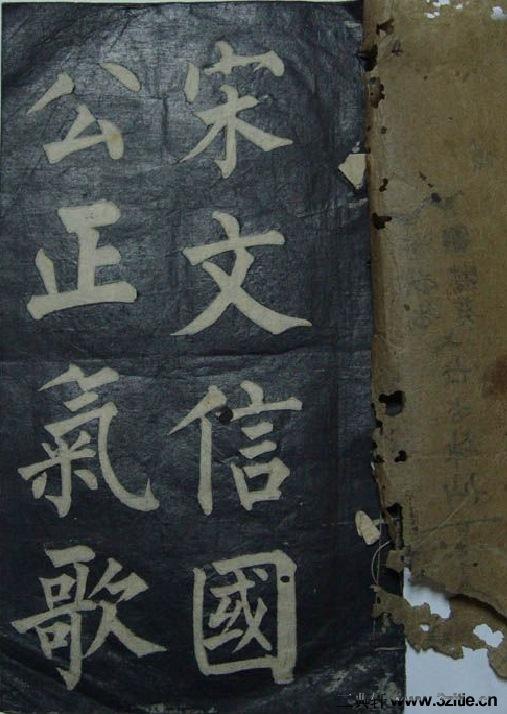 (清)黄自元楷书文天祥正气歌(缺页)(清)黄自元楷书文天祥正气歌(缺页)0002