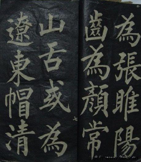 (清)黄自元楷书文天祥正气歌(缺页)(清)黄自元楷书文天祥正气歌(缺页)0008