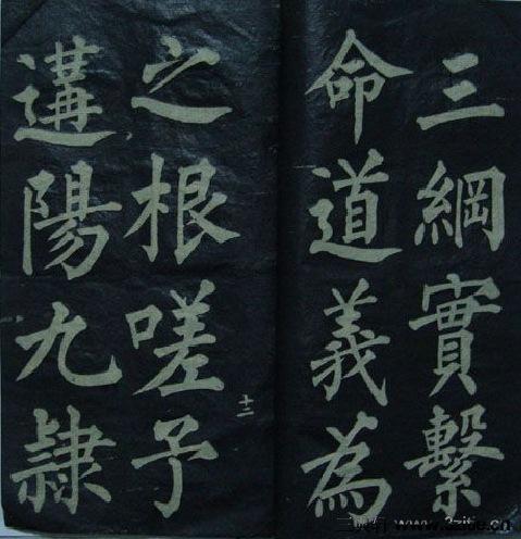 (清)黄自元楷书文天祥正气歌(缺页)(清)黄自元楷书文天祥正气歌(缺页)0013