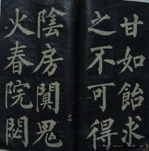 (清)黄自元楷书文天祥正气歌(缺页)(清)黄自元楷书文天祥正气歌(缺页)0015