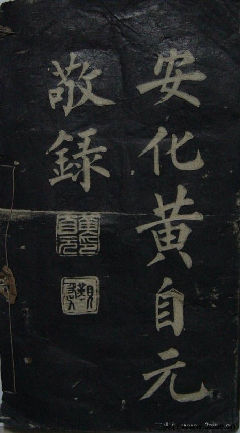 (清)黄自元楷书文天祥正气歌(缺页)(清)黄自元楷书文天祥正气歌(缺页)0020
