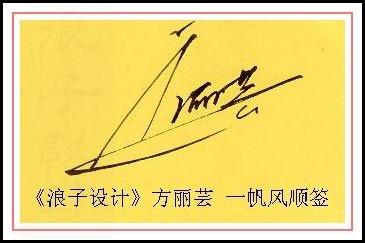 葛静浪签名设计作品欣赏胡海签名葛静浪签名设计作品欣赏0001
