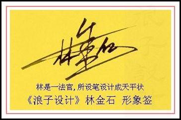 葛静浪签名设计作品欣赏林是一签名葛静浪签名设计作品欣赏0001