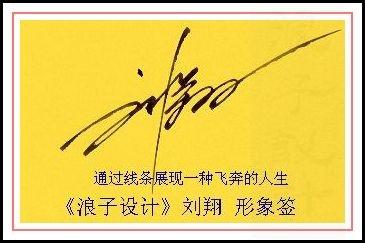 葛静浪签名设计作品欣赏刘翔签名葛静浪签名设计作品欣赏0001