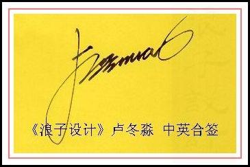 葛静浪签名设计作品欣赏卢冬淼签名葛静浪签名设计作品欣赏0001