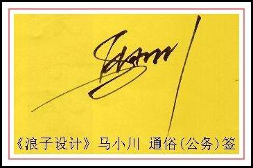 葛静浪签名设计作品欣赏马小川签名葛静浪签名设计作品欣赏0001