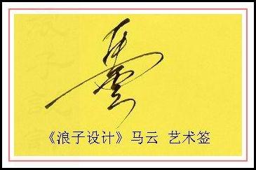 葛静浪签名设计作品欣赏马云签名葛静浪签名设计作品欣赏0001