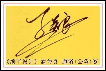 葛静浪签名设计作品欣赏孟关良葛静浪签名设计作品欣赏0001