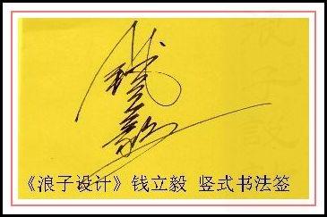 葛静浪签名设计作品欣赏钱立毅签名葛静浪签名设计作品欣赏0001