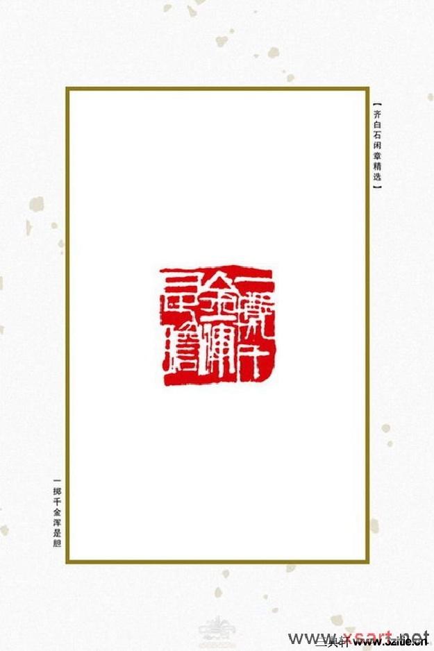 齐白石闲章精选0003作品欣赏