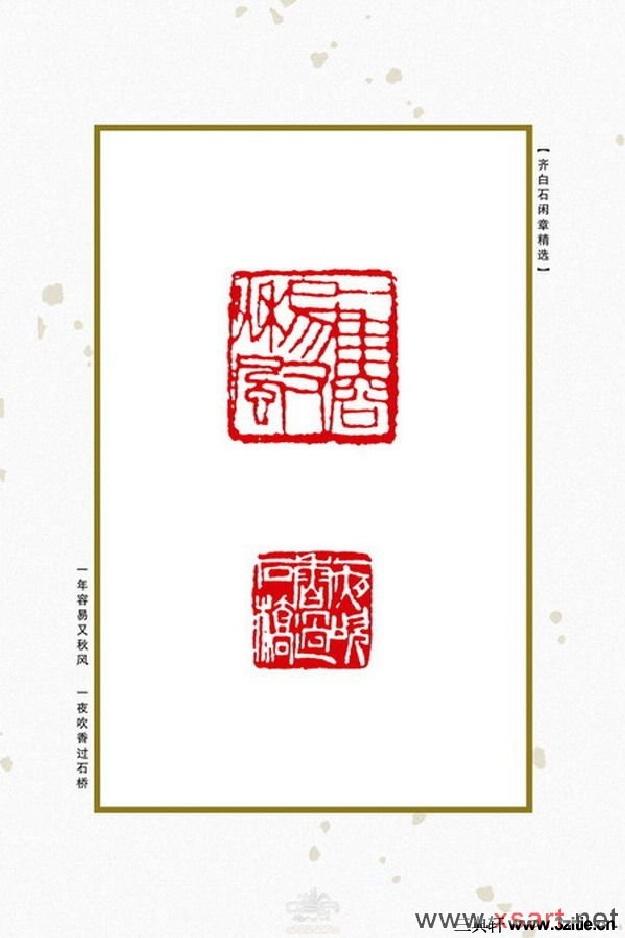 齐白石闲章精选0004作品欣赏