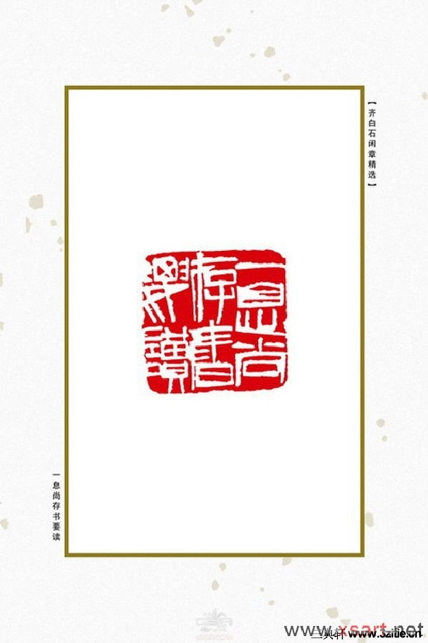 齐白石闲章精选0005作品欣赏