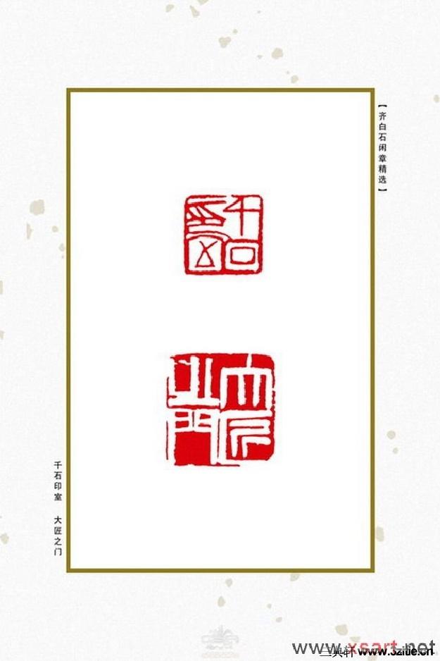 齐白石闲章精选0010作品欣赏