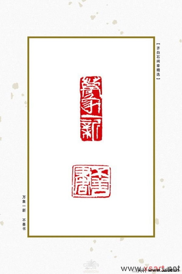 齐白石闲章精选0011作品欣赏