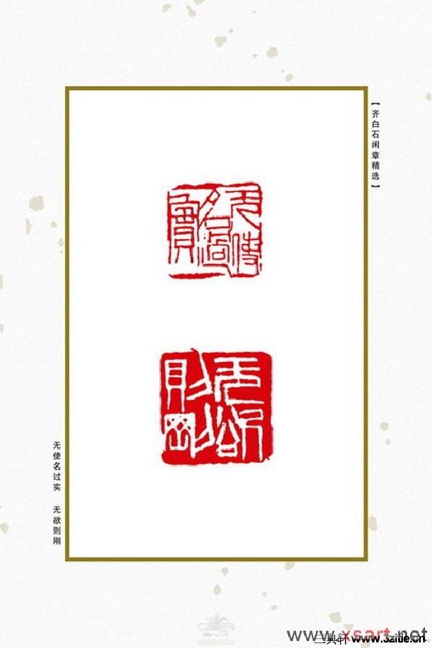 齐白石闲章精选0016作品欣赏