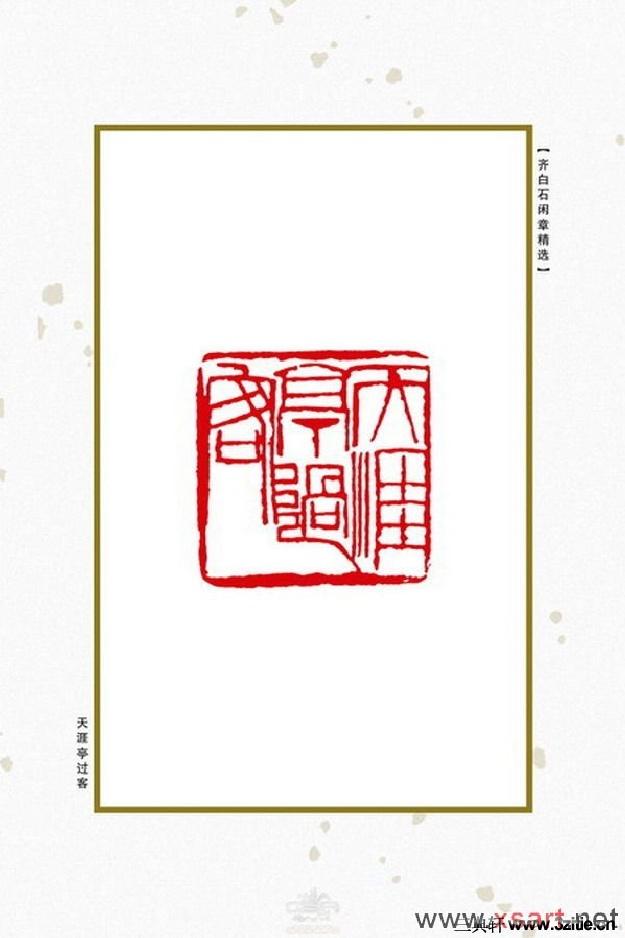 齐白石闲章精选0017作品欣赏