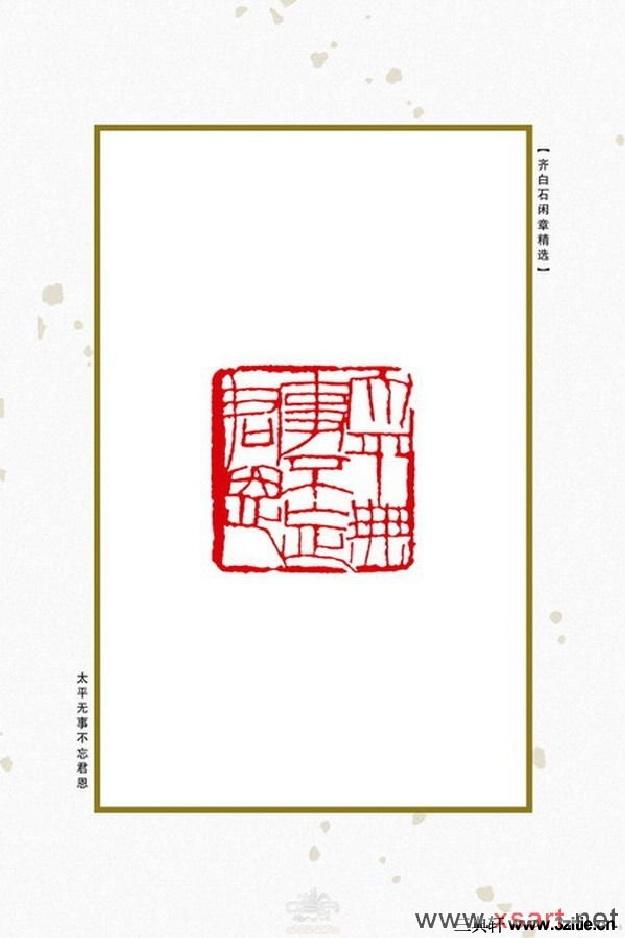 齐白石闲章精选0018作品欣赏