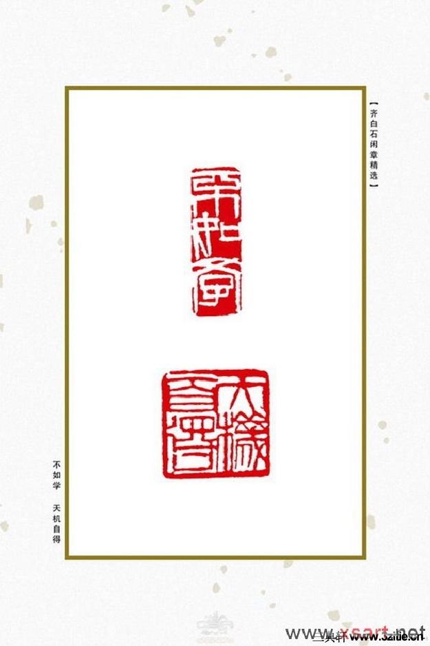 齐白石闲章精选0019作品欣赏
