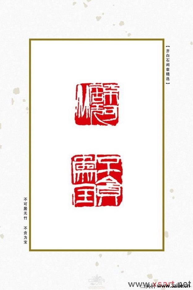 齐白石闲章精选0020作品欣赏