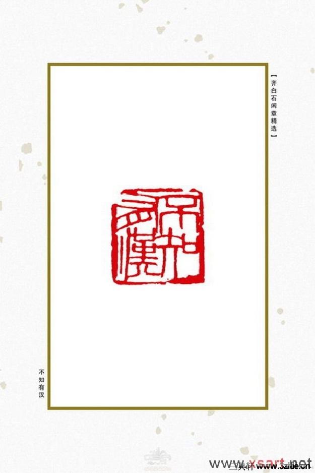 齐白石闲章精选0021作品欣赏