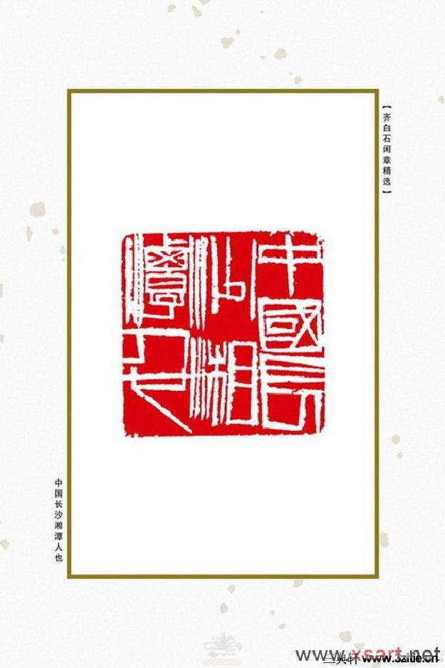 齐白石闲章精选0023作品欣赏