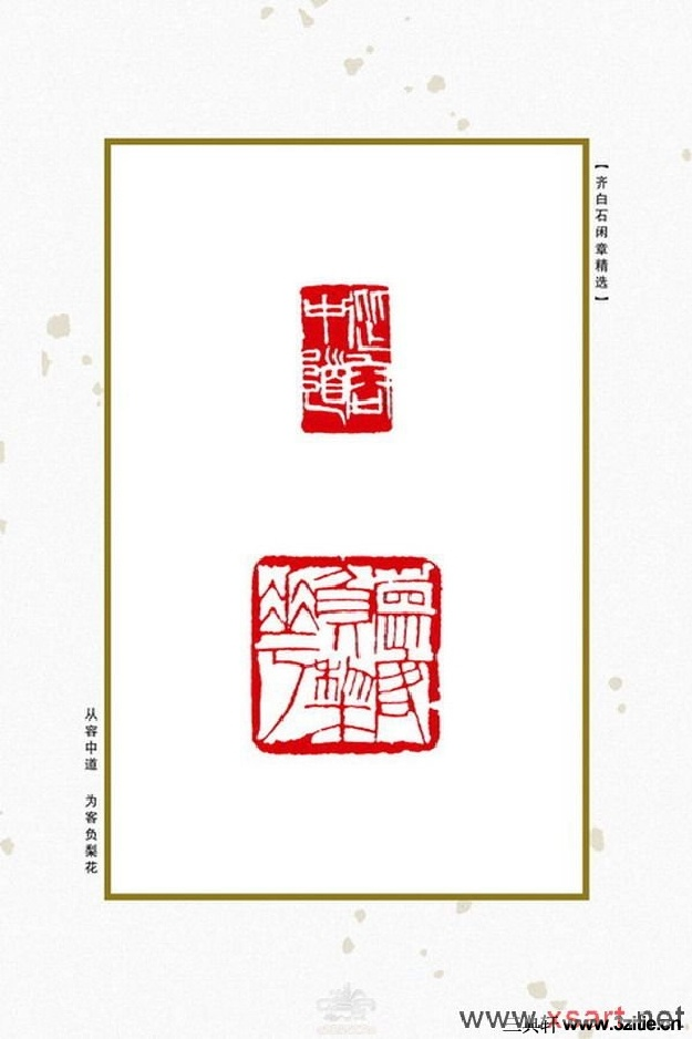 齐白石闲章精选0026作品欣赏