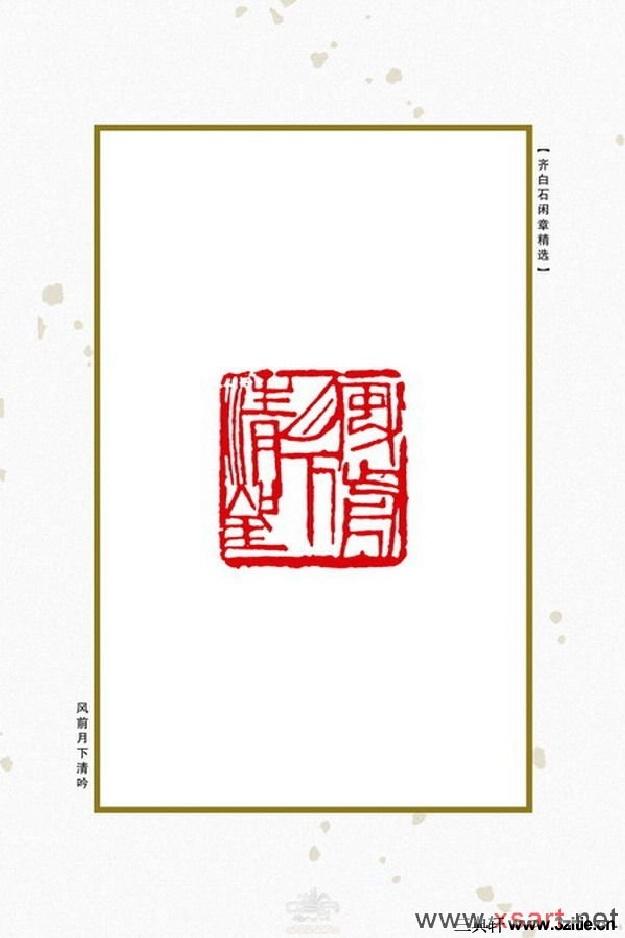 齐白石闲章精选0033作品欣赏