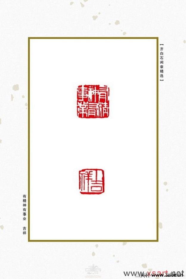 齐白石闲章精选0034作品欣赏