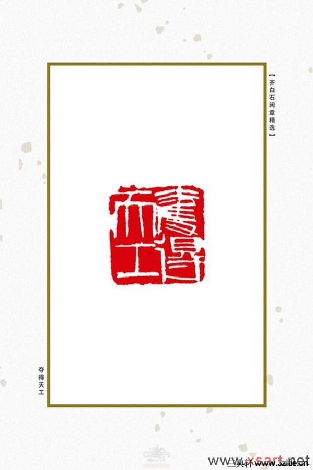 齐白石闲章精选0035作品欣赏