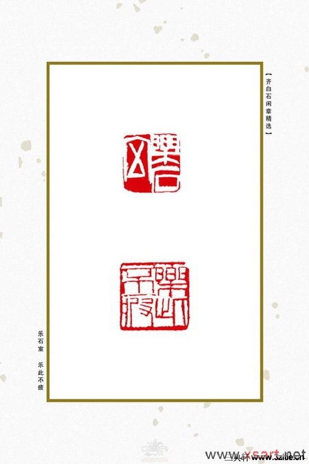 齐白石闲章精选0038作品欣赏