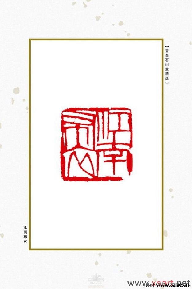 齐白石闲章精选0040作品欣赏