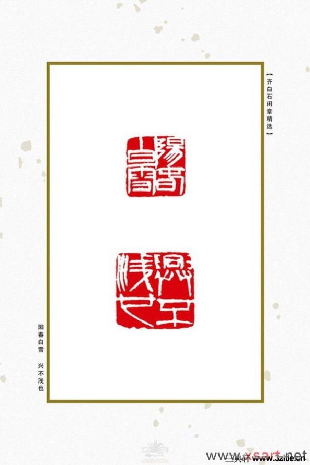 齐白石闲章精选0041作品欣赏