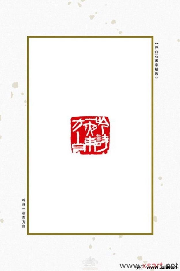 齐白石闲章精选0049作品欣赏
